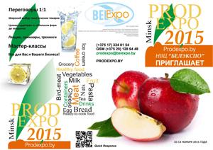 prodexpo2015 Минск