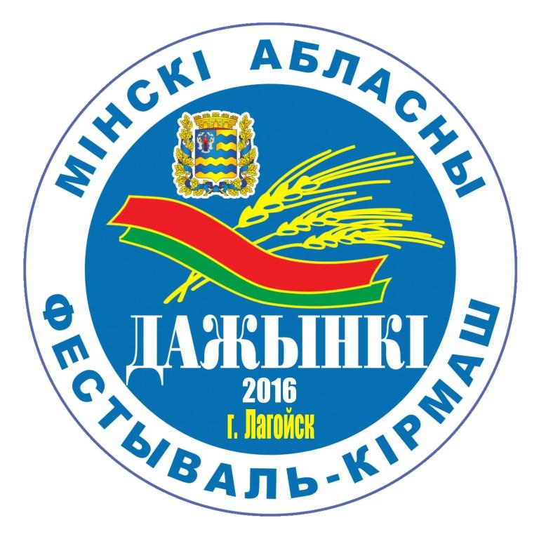 dazhynki2016-22